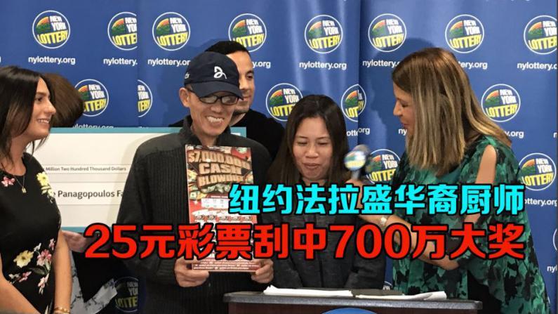 纽约法拉盛华裔厨师 25元彩票刮中700万大奖