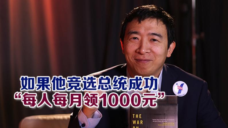 杨安泽——美国史上第二位华裔总统竞选人