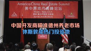 第四届美洲-中国房地产业高峰论坛首站休斯敦举行 探讨城市建设和老年安居