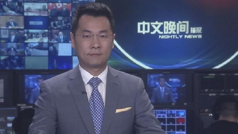2018年04月06日中文晚间播报