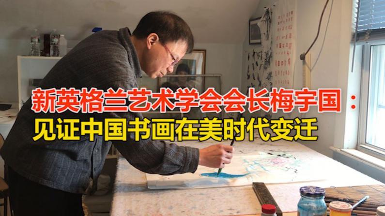 新英格兰艺术学会会长梅宇国:见证中国书画在美时代变迁