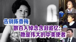 告别陈香梅 数百人悼念含泪怀缅:她是伟大的中美友好使者