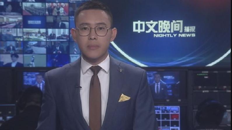 2018年04月07日中文晚间播报