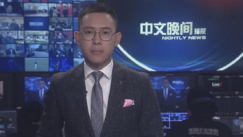 2018年04月08日中文晚间播报