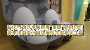 """快闪互动艺术装置展""""蛋屋""""亮相纽约 青年华裔设计团队展现来美移民生活"""