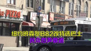 纽约班森贺B82改特选巴士  民众怨声载道