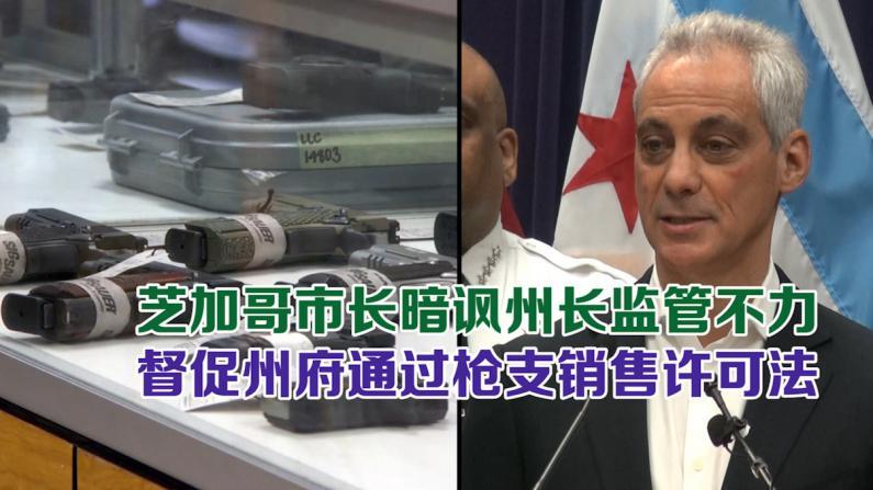 芝加哥市长暗讽州长监管不力 督促州府通过枪支销售许可法