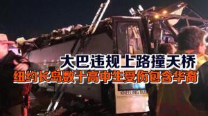 纽约长岛大巴违规上路撞天桥  数十高中生受伤包含华裔