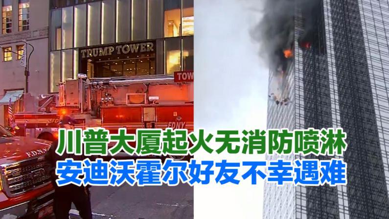 川普大厦起火无消防喷淋 安迪沃霍尔好友不幸遇难