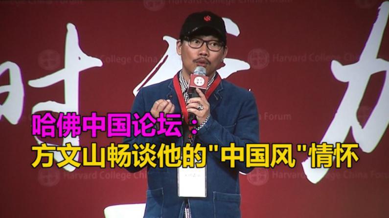 """哈佛中国论坛:方文山畅谈他的""""中国风""""情怀"""