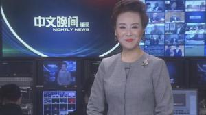 2018年04月09日中文晚间播报
