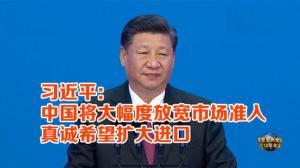 习近平:中国将降低汽车进口关税
