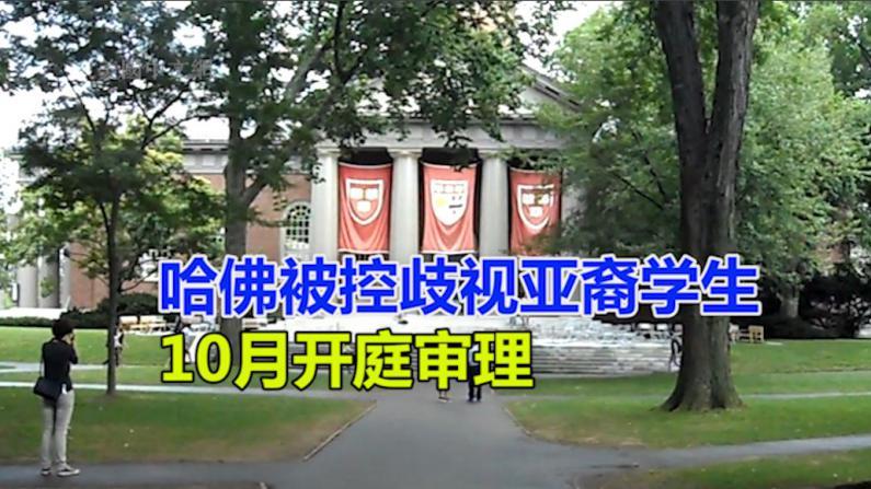 哈佛被控歧视亚裔学生 10月开庭审理