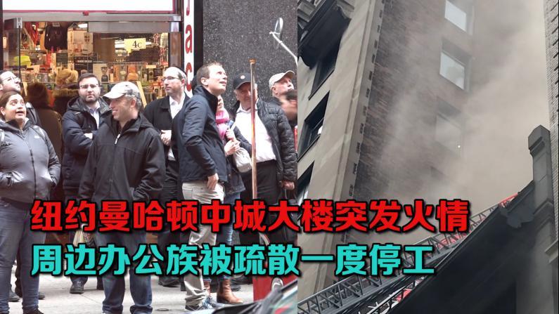 纽约曼哈顿中城大楼突发火情 周边办公族被疏散一度停工