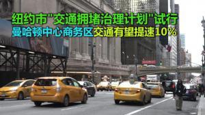 """纽约市""""交通拥堵治理计划""""试行"""