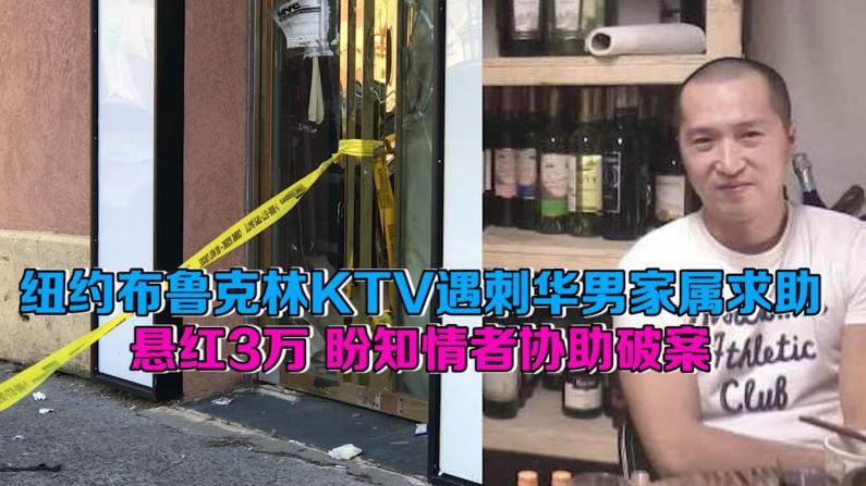 纽约布鲁克林KTV遇刺华男家属求助  悬红3万 盼知情者协助破案