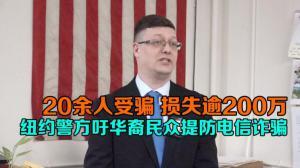 20余人受骗 损失逾200万美元 纽约警方吁华裔民众提防电信诈骗