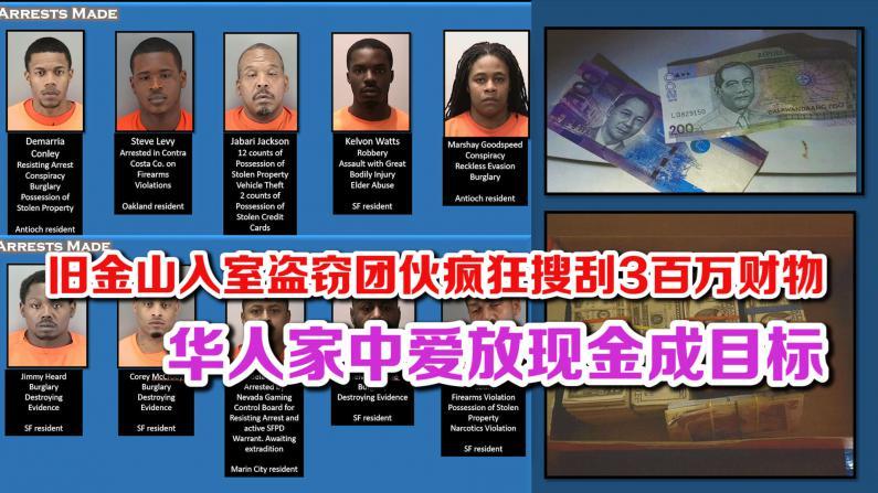 旧金山入室盗窃团伙疯狂搜刮300万财物 华人家中爱放现金成目标