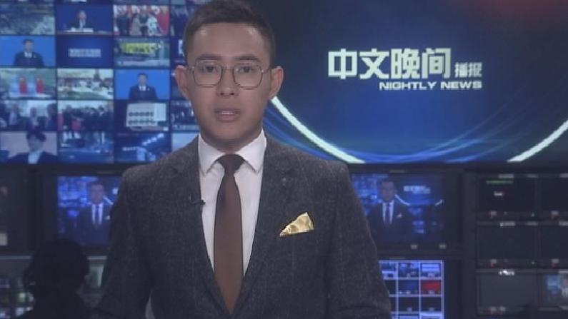 2018年04月10日中文晚间播报