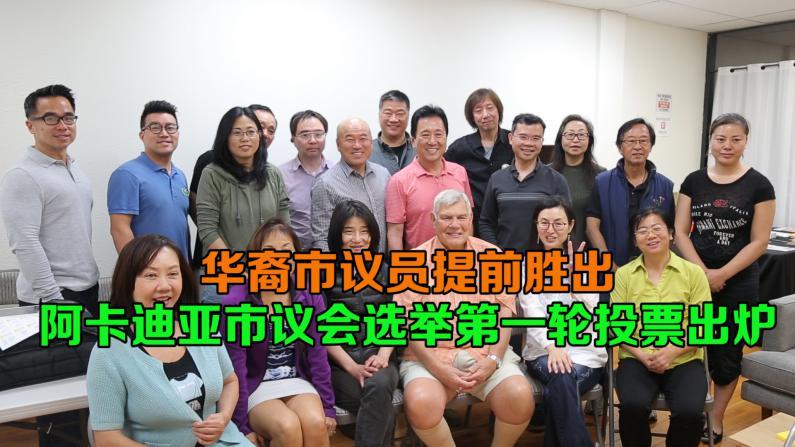 华裔聚集城市阿卡迪亚市议会选举第一轮结果揭晓 戴守真提前胜出