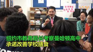 纽约市教育局长考察曼哈顿高中  承诺改善学校膳食