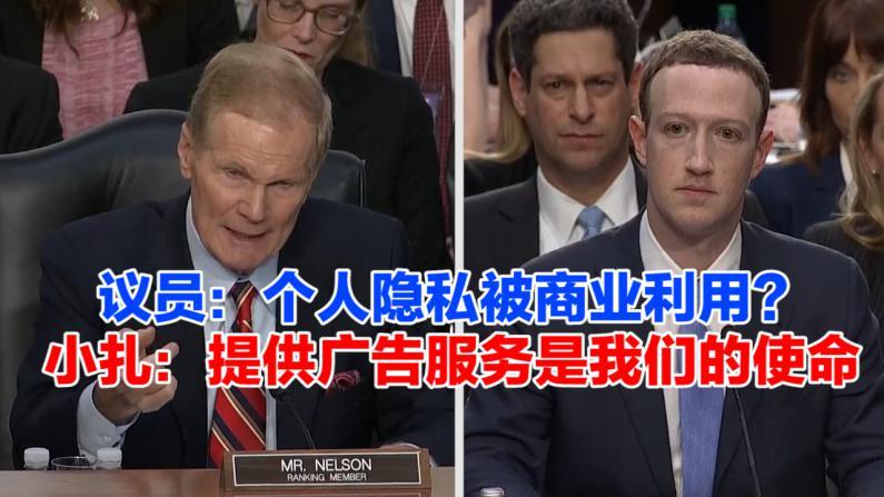 议员:个人隐私被商业利用? 小扎:提供广告服务是我们的使命