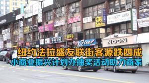 纽约法拉盛友联街客源跌四成 小商业振兴计划办抽奖活动助力商家