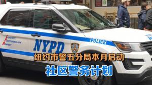 纽约市警五分局本月启动社区警务计划
