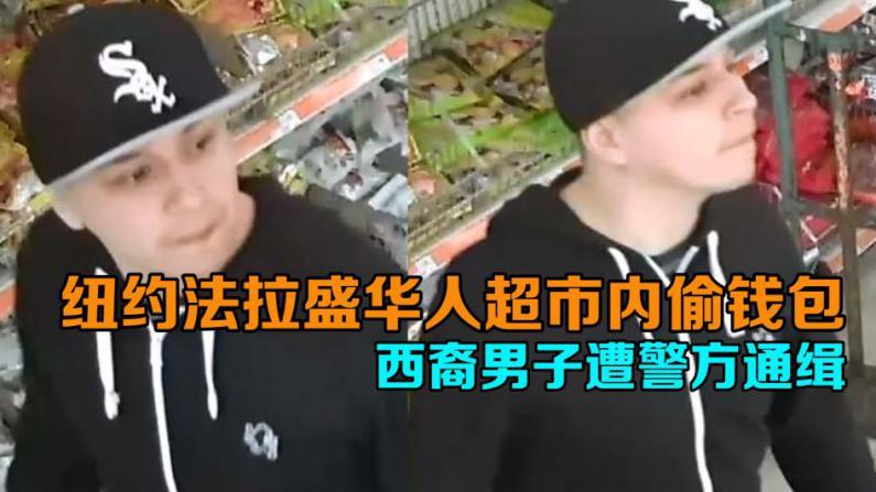 纽约法拉盛华人超市内偷钱包 西裔男子遭警方通缉