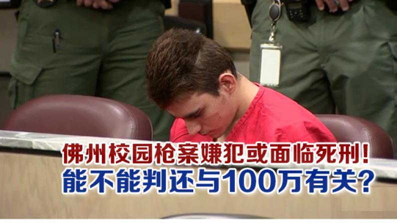 佛州校园枪案嫌犯或面临死刑! 能不能判还与100万有关?
