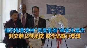 """纽约布鲁克林""""月度英雄""""颁奖王孟杰  刘文健父母出席 悼念华裔小英雄"""