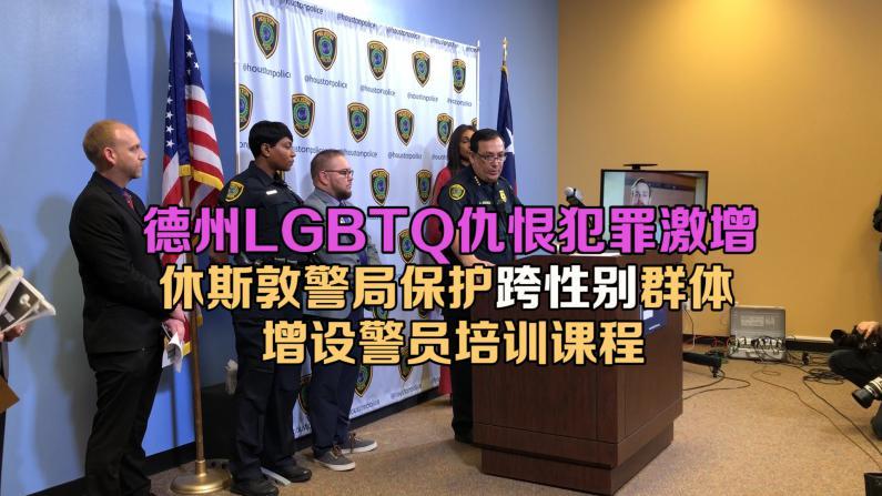 德州LGBTQ仇恨犯罪激增 休斯敦警察局增设新警员培训课程保护跨性别群体