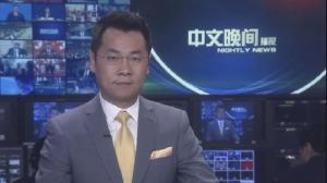 2018年04月11日中文晚间播报