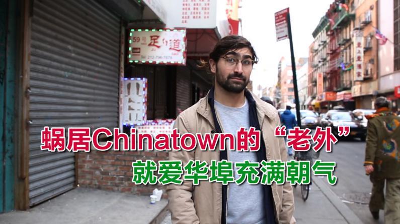 蜗居Chinatown老外 就爱华埠充满朝气