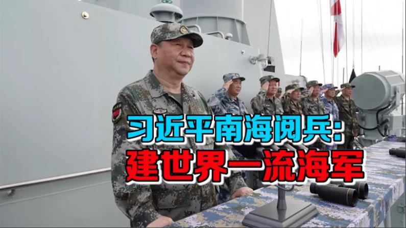 习近平南海阅兵:建世界一流海军