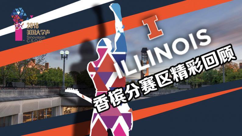 2018美国大学声UIUC分赛区精彩回顾