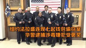 纽约法拉盛连现七起钱包偷窃案 华警逮捕涉毒嫌犯受褒奖