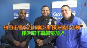 """纽约市警62分局启动""""社区警务计划""""  社区盼华裔警员加入"""