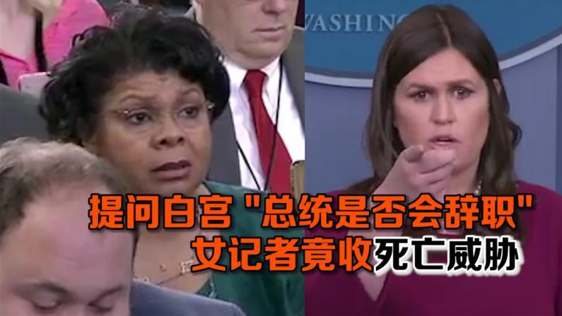 """提问白宫""""总统是否会辞职"""" 女记者竟收死亡威胁"""