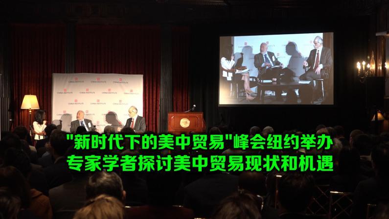 """""""新时代下的美中贸易""""峰会纽约举办 专家学者探讨美中贸易现状和机遇"""