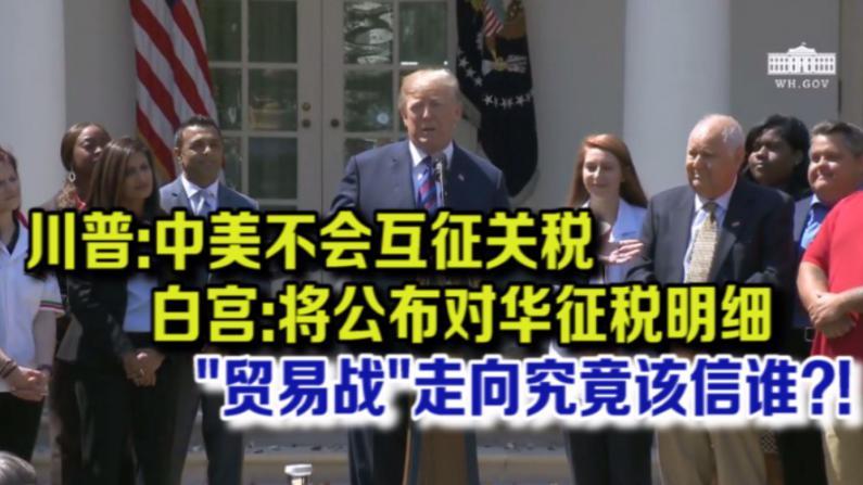 """川普:中美不会互征关税  白宫:将公布1000亿征税明细 """"贸易战""""走向究竟该信谁?!"""