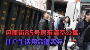 包厘街85号房东清空公寓 住户生活用品遭丢弃