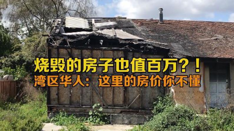 烧毁的房子也值百万?!湾区华人:这里的房价你不懂