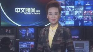2018年04月12日中文晚间播报