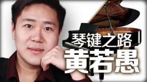 黄若愚:钢琴家的生活启示录