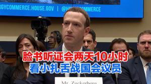 脸书听证会两天10小时 看小扎舌战国会议员