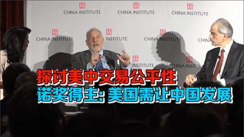 探讨美中贸易公平性 诺奖得主:美国需让中国发展