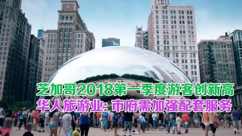 芝加哥2018第一季度游客创新高 华人旅游业者:市府需加强配套服务