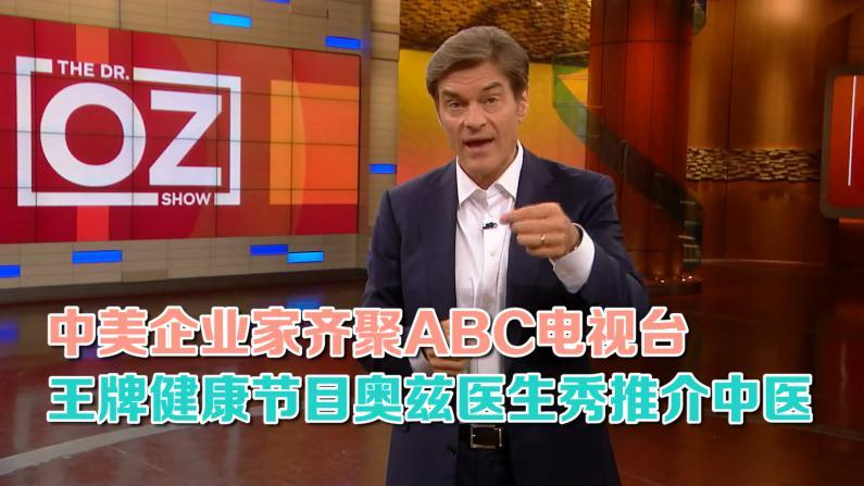 ABC电视台王牌主持奥兹透露中国行 坦言爱吃饺子想探寻中医