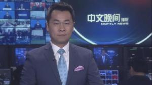 2018年04月13日中文晚间播报